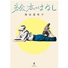 菊池亜希子『絵本のはなし』大好評発売中!