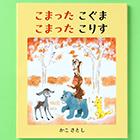 かこさとしさんの傑作絵本『こまった こぐま こまった こりす』3/3復刊!