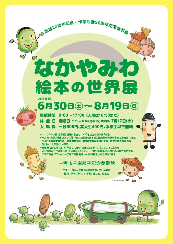 nakaya_flyer.jpg