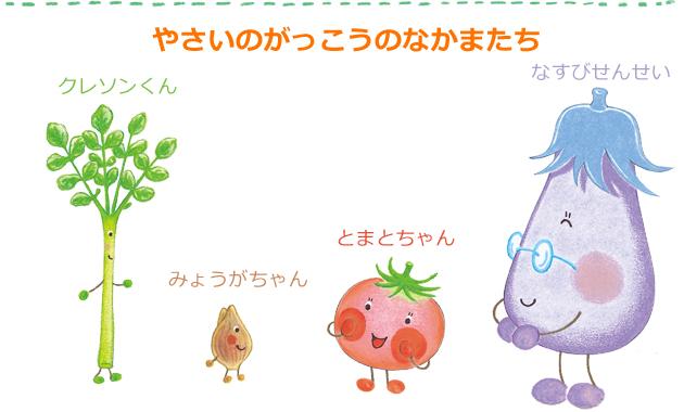 yasai_character.jpg