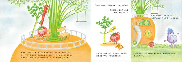 yasai_mihiraki1.jpg