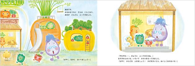 yasai_mihiraki2.jpg