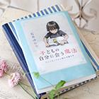 石井ゆかり『子どもの自分に会う魔法 大人になってから読む児童文学』発売!