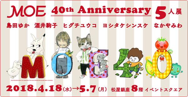MOE 40th Anniversary 5人展