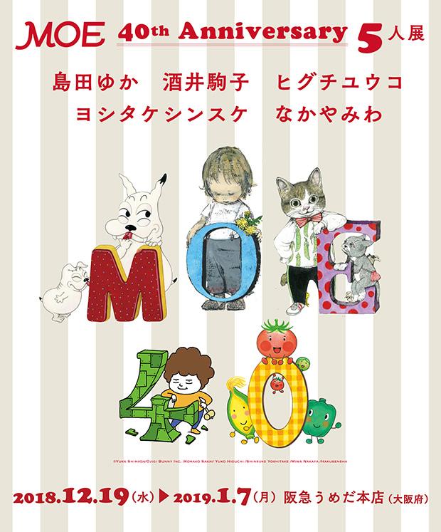 大阪 moe創刊40周年記念 島田ゆか 酒井駒子 ヒグチユウコ ヨシタケ