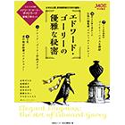 「エドワード・ゴーリーの優雅な秘密展」巡回情報更新!& MOE特別編集「エドワード・ゴーリーの優雅な秘密」発売中!