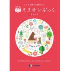 MOE×ミリオンぶっく 書店フェア開催中!