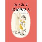 LEE・みやこしあきこ『みてみておかあさん』3/15発売