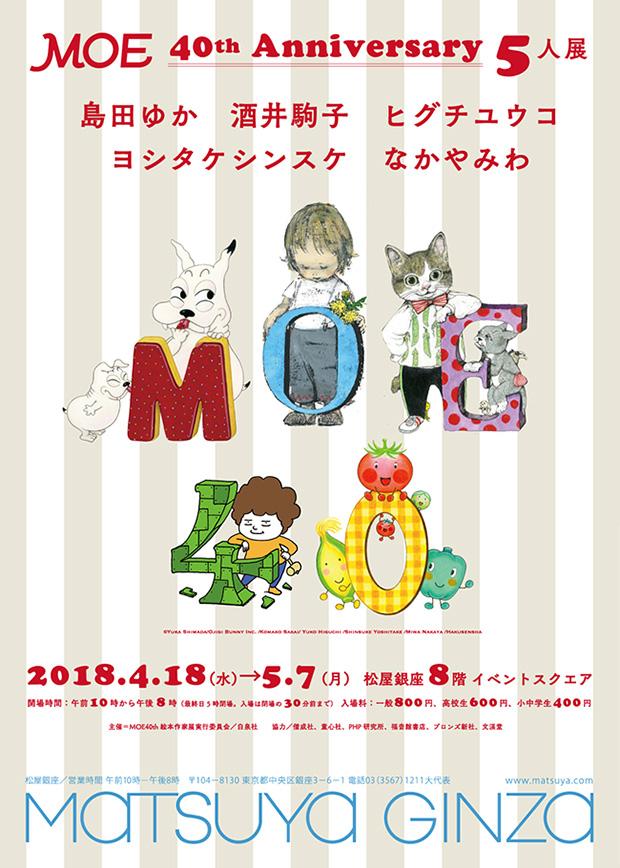 MOE創刊40周年記念 5人展