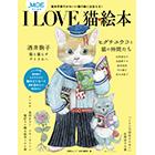MOE特別編集「I LOVE 猫絵本」発売!
