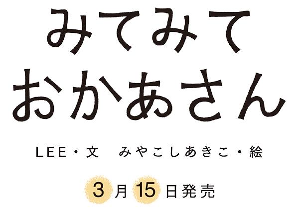 title_miyakoshi.jpg