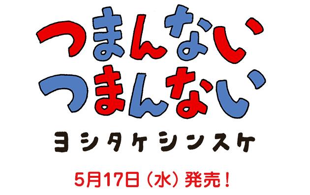 ヨシタケシンスケ『つまんない つまんない』5月17日(水)発売!