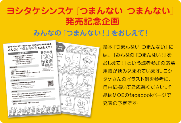 ヨシタケシンスケ『つまんない つまんない』発売記念企画 みんなの「つまんない!」をおしえて!